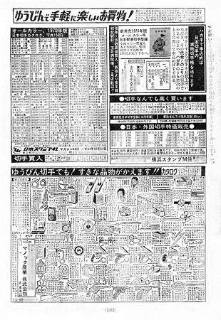 週刊少年マガジン 1969年44号_132