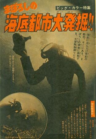 週刊少年サンデー 1969年39号009