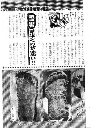 週刊少年サンデー 1969年39号093