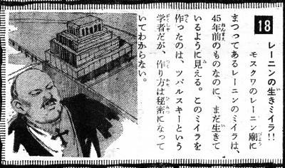 週刊少年サンデー 1969年39号 ミイラ 002