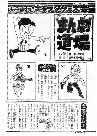 週刊少年サンデー 1969年39号266