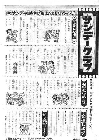 週刊少年サンデー 1969年39号224