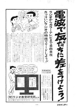 週刊少年サンデー 1969年39号096