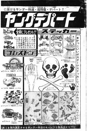 週刊少年サンデー 1969年39号158