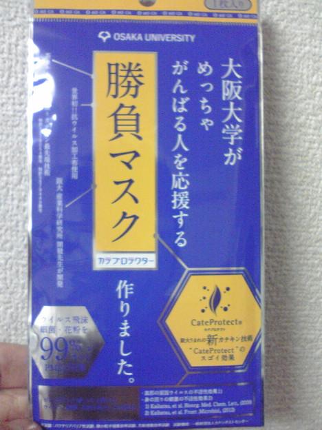大阪大学が開発した勝負マスク(^_^)v
