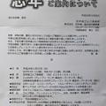 Photos: 足利城ゴルフ倶楽部協力会忘年コンペ2014.11.27
