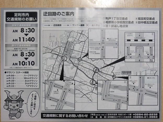 足利尊氏公マラソン大会交通規制迂回路