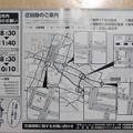 写真: 足利尊氏公マラソン大会交通規制迂回路