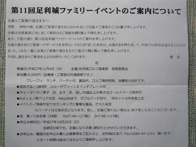 写真: 第11回足利城ゴルフ倶楽部ファミリーコンペ要項2015.11.4