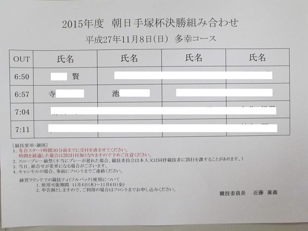 足利カントリークラブ朝日手塚杯競技決勝組み合わせ、アシカンファミリーの皆さん