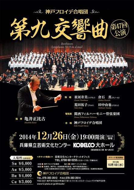 神戸フロイデ合唱団 第47回第九演奏会 2014年         ベートーヴェン 第九 倉石真 くらいしまこと 声楽家 テノール
