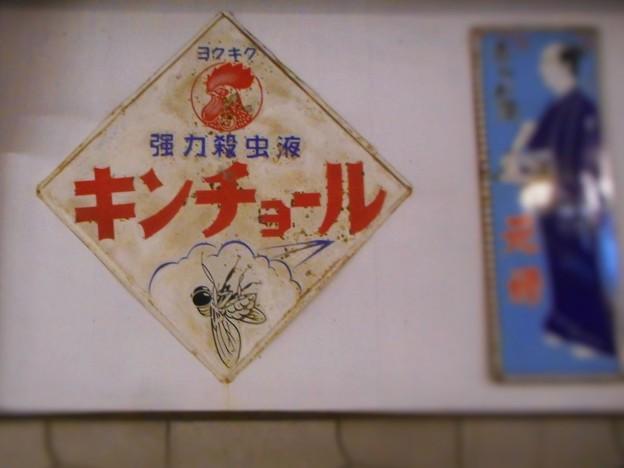 写真: 昭和レトロなキンチョール