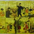 写真: 昭和レトロな「よい こども」~1958年8月ひかりのくに~