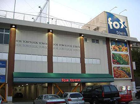 Foxmart保見市場 2006年6月28日(木)オープン180629-1
