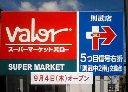 バロー則武店 平成20年9月4日(木) オープン-200821-1