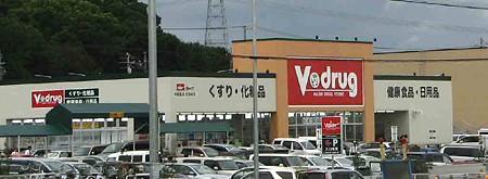 V・drug志段味-shidami-200828-5