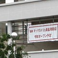 Photos: mv-higashikanazawa-200930-4
