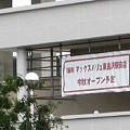 写真: mv-higashikanazawa-200930-4