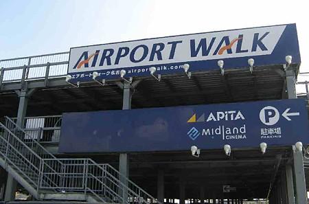 airportwalk-201021-4