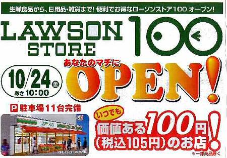 lowson-store100-iwakuratyuou-201027-3