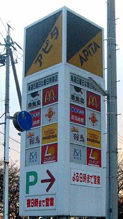 アピタ大口店  11月28日(金) リニューアルオープン -1