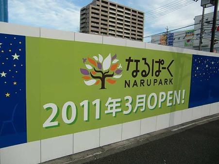 narupark-221220-5