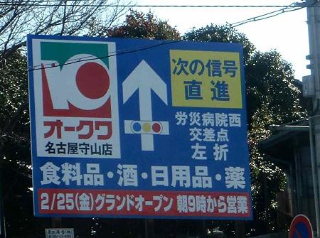 okuwa nagoyamoriyamaten-230218-1