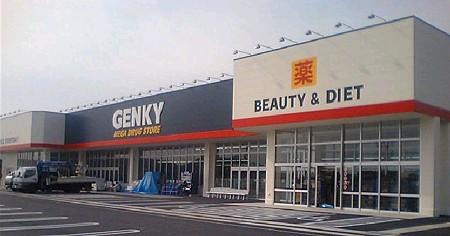 genky-seki-simoyuti-200410-2