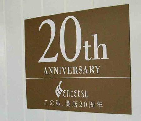 entetsu-depart-200517-2