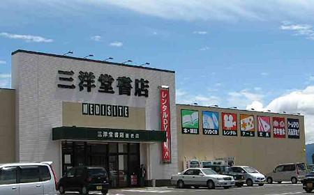 三洋堂書店養老店 2008年4月25日 オープン 1ケ月