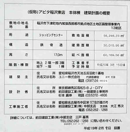 laafwalk-inazawa-200530-4
