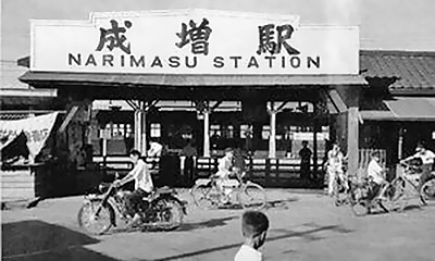 写真: 成増駅 昭和32年 ( 東武東上線 = 東京都板橋区 )
