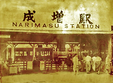 写真: 成増駅 昭和23年 ( 東武東上線 = 東京都板橋区 )
