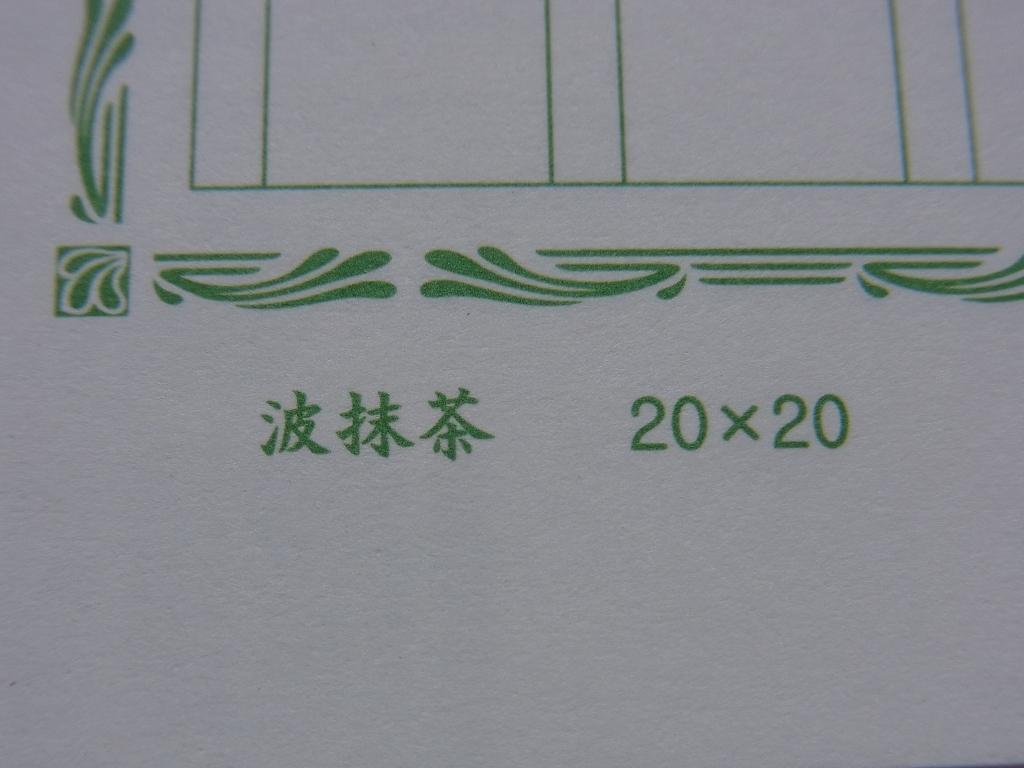 Decoration Manuscript Paper - 波抹茶