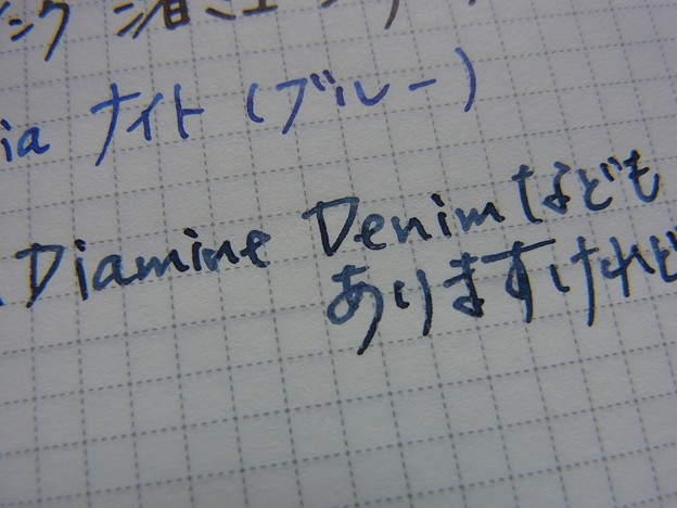 The favorite ink as of May, 2015 (Diamine Denim)
