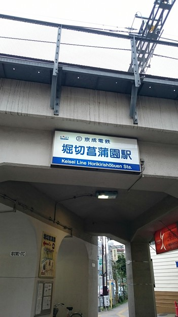 Keisei Line Horikirishobuen Sta.