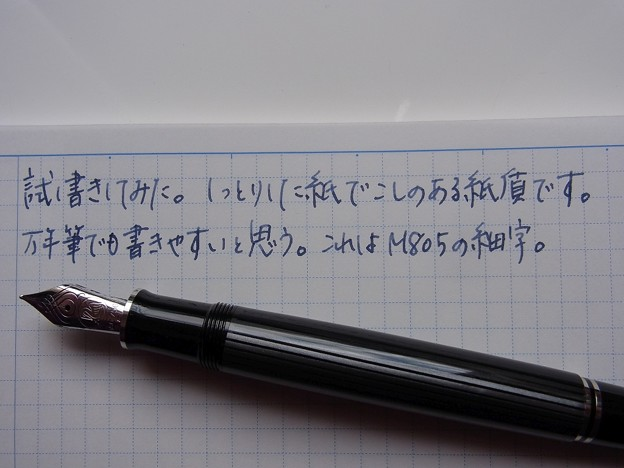 KOKUYO Research Lab Notebook handwriting by M805