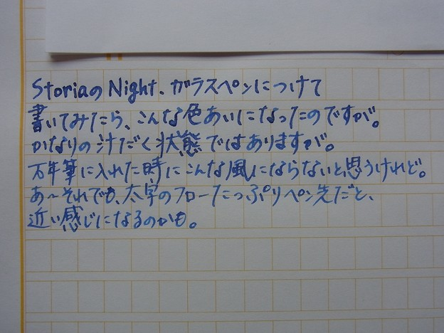 SAILOR Pigment Ink - Storia - Night handwriting by Glass Pen