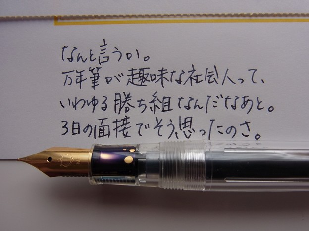 Kakimori's FP handwriting #2