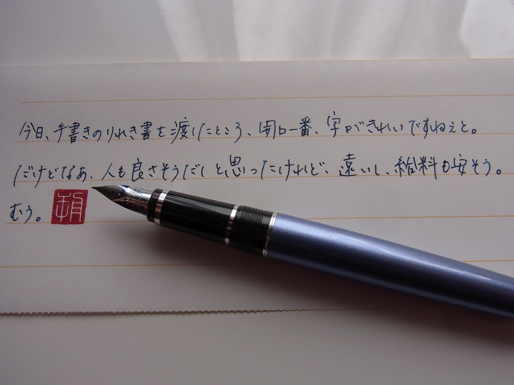 Pilot Elabo-Metal handwriting