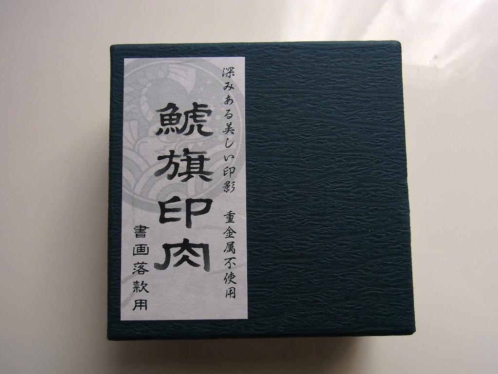 Shachihata - Inkpad (Case)