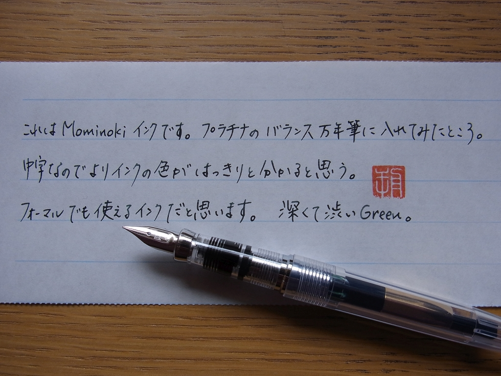 Kakimori's Original Blend Ink - Mominoki handwriting