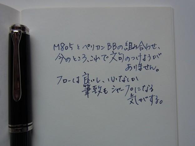 M805 シュトレーゼマン+ペリカンBB【1】