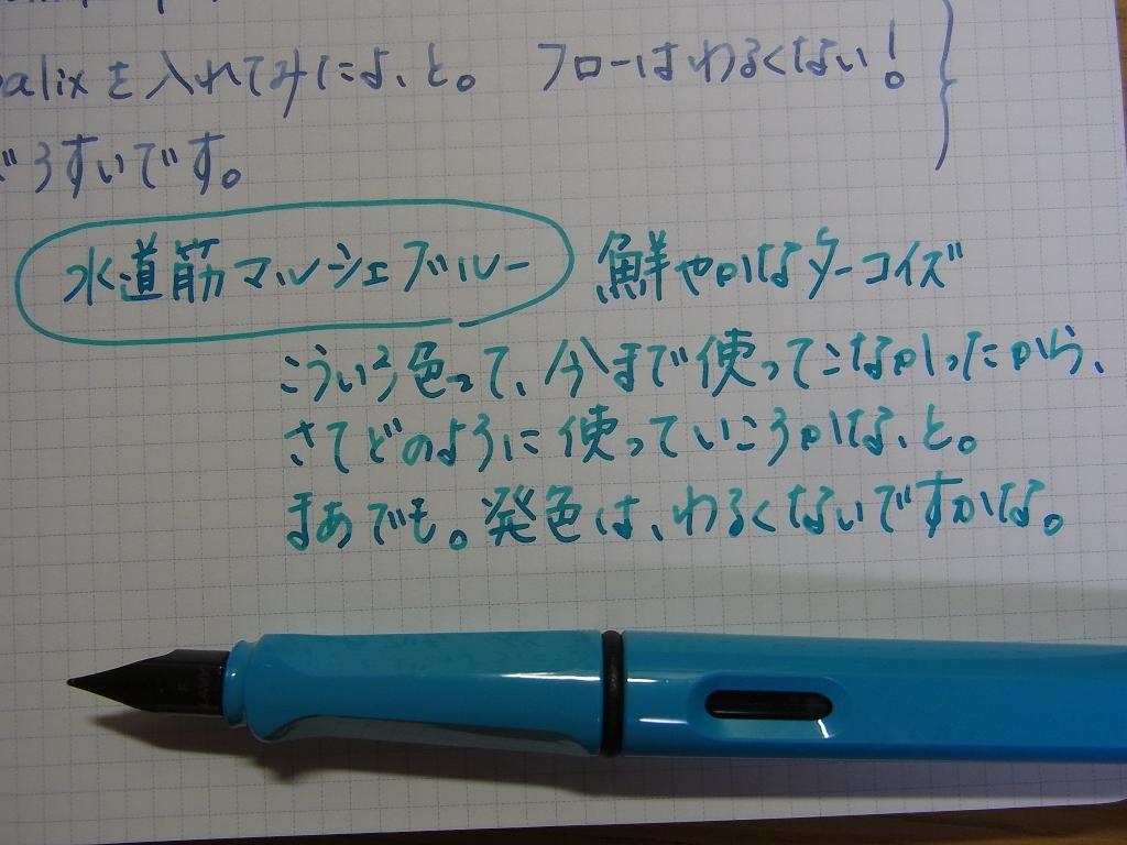 NAGASAWA suido-suji Marche Blue handwriting #0