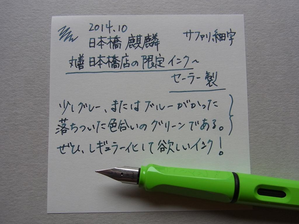 MARUZEN Athena Ink - Nihombashi Kirin handwriting