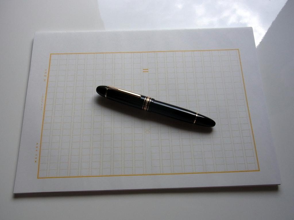Special Order Manuscript Paper of Kohinata_Kyo 1