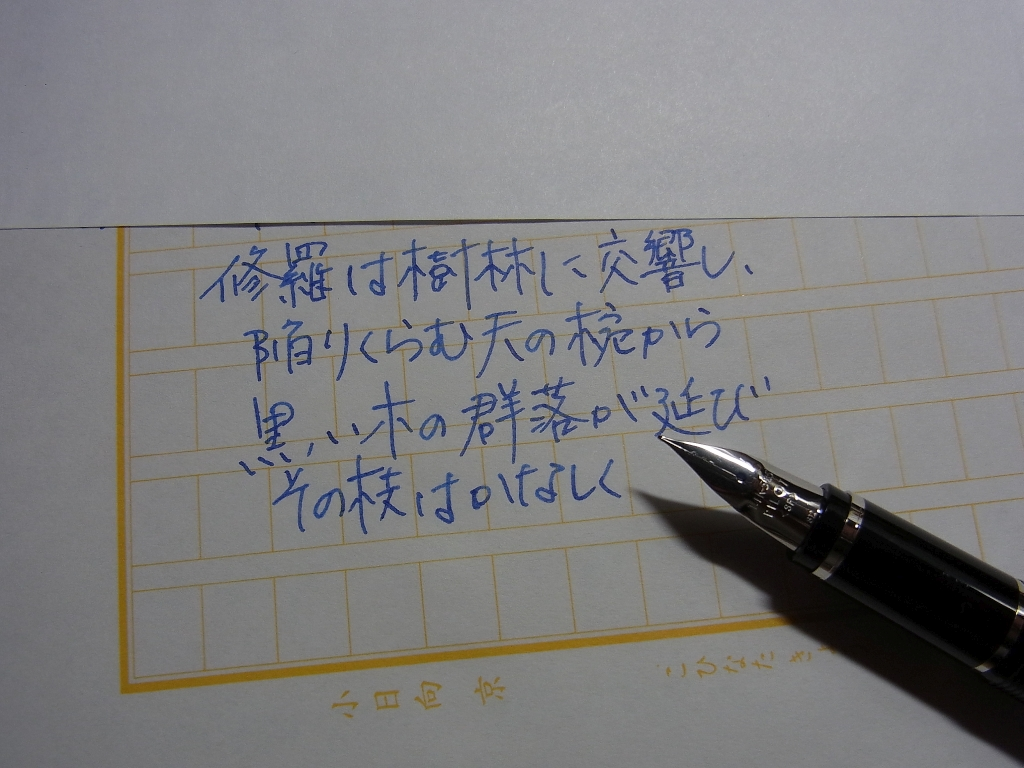 handwriting on Special Order Manuscript Paper of Kohinata_Kyo