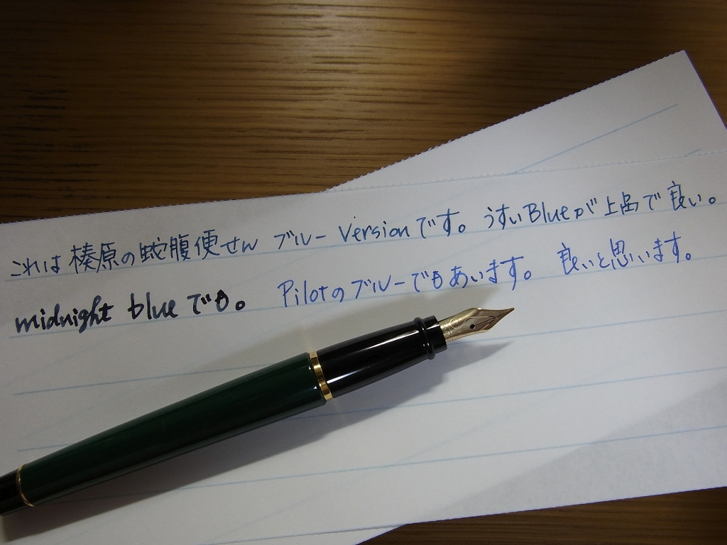 Bellows Letter Paper of HAIBARA - Blue Line Version (new) handwriting