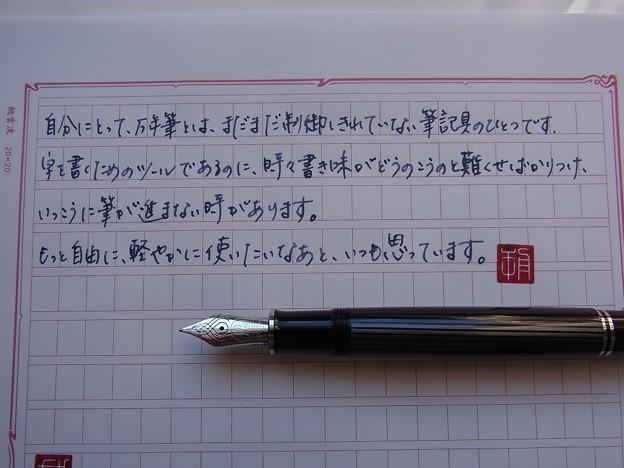 ペリカン M805 ブラックストライプで飾り原稿用紙 桃雲流に #2