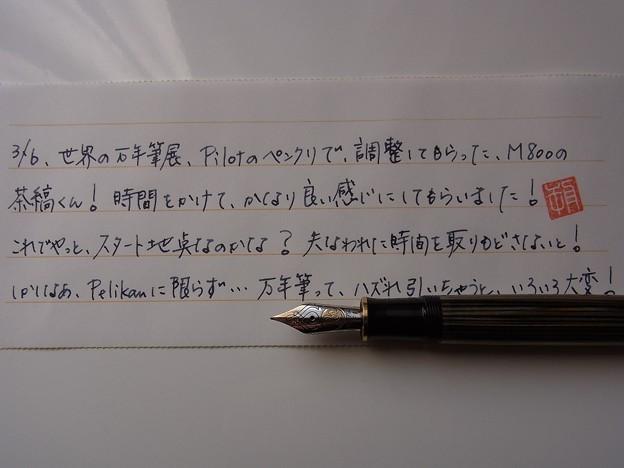 Pelikan M800 Tortoiseshell Brown (djustment of the pen point) handwriting